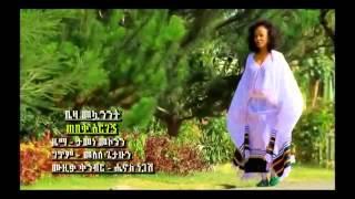 "Beza Mekuanent - Tebeq Argegn ""ጠበቅ አርገኝ"" (Amharic)"