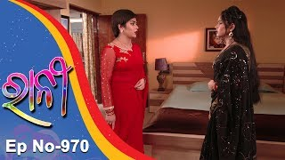 Ranee | Full Ep 970 | 20th July 2018 | Odia Serial - TarangTV