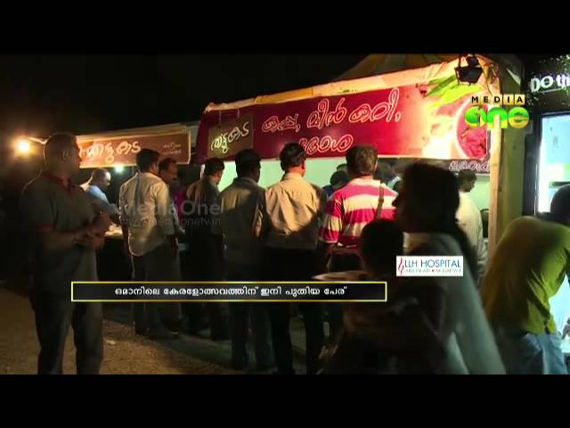 NewsOne Middle East 24-04-14 Part-[1]