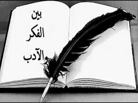 بين الفكر والادب /عن ادب الاطفال