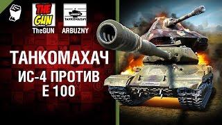 ИС-4 против Е 100 - Танкомахач №70 - от ARBUZNY и TheGUN