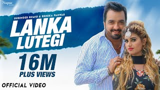 LANKA LUTEGI Surender Romio Renuka Panwar Video HD Download New Video HD