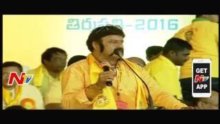 Balakrishna Speech in TDP Mahanadu