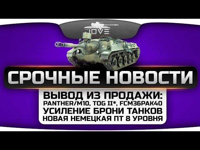 Срочные Новости! Вывод 4 прем-танков, усиление бро