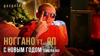 Ноггано - C новым годом, Россия