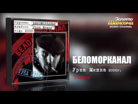Смотреть клип Беломорканал - Лагеря