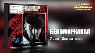 Беломорканал - Лагеря