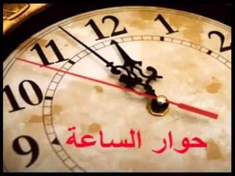 حوار الساعة ح32