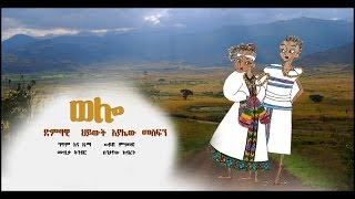 "HIWOT AYALEW - Wello ""ወሎ"" (Amharic)"