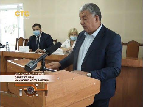 Отчёт главы Минусинского района