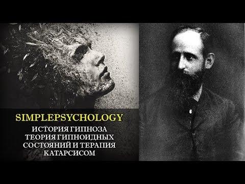 История гипноза. Гипноидные состояния и терапия катарсисом Йозефа Бреера.
