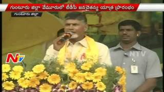 Chandrababu's Speech at Jana Chaitanya Yatra in Guntur