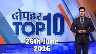 10 News in 10 Minutes | 26th June, 2016 - India TV