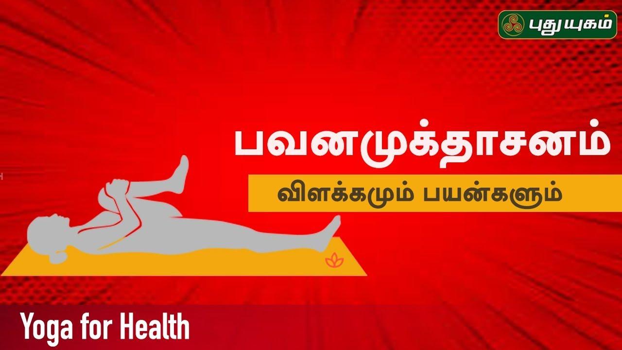 பவனமுக்தாசனம் | யோகாவும் உடல் ஆரோக்கியமும்! | International Yoga Day | PY Webclub