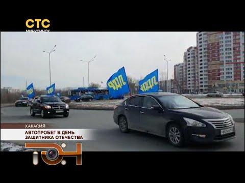 Автопробег в День защитника Отечества