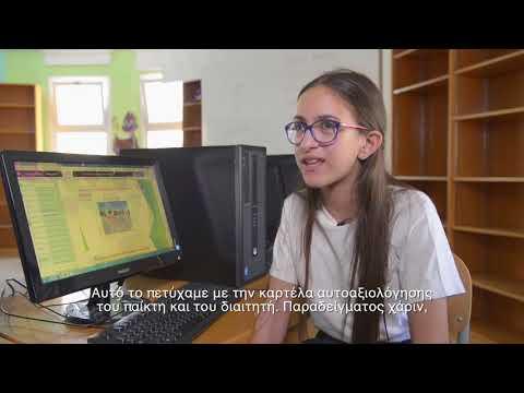 ePortfolio- Chrystalleni Papageorgiou/26th Primary School, Limassol Pan. Tricherousas( Greek Sub.)