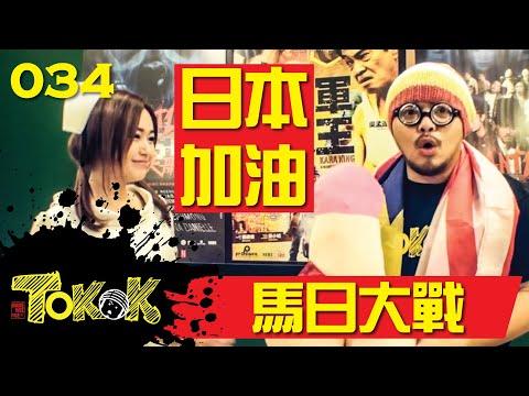 [Namewee Tokok] 034 Japan VS Malaysia 馬日大戰 25-05-2014