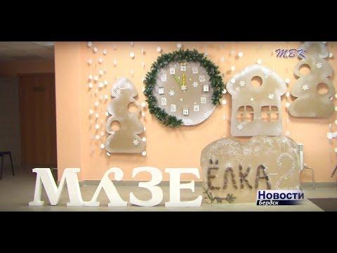 Праздничным квестом встречали старый Новый год в бердском музее