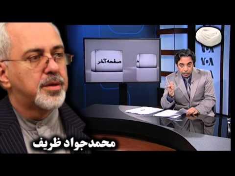 MOHAMMAD JAVAD ZARIF, محمدجواد فريب ؛