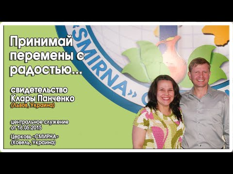 Принимай перемены с радостью... Свидетельство Клары Панченко
