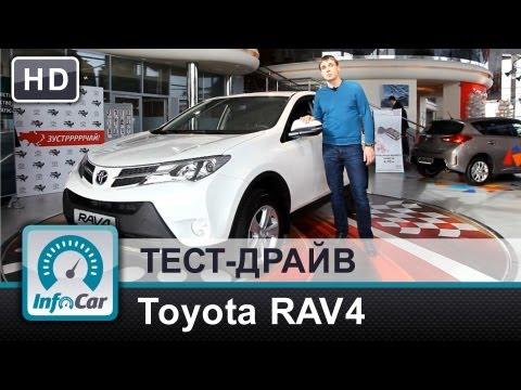 Тест-Драйв Тойота РАВ4 2013 от InfoCar