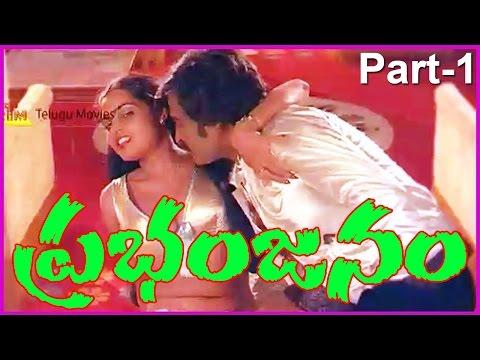 Prabhanjanam  -  Telugu Full Length Movie Part-1 - Rajinikanth, Rupini