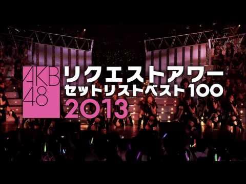 ユニット祭り&リクエストアワー2013 ライブ配信決定!/ AKB48[公式]