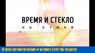 Время и Стекло - На Стиле (АУДИО) Скачать клип, смотреть клип, скачать песню