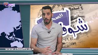 شوف الصحافة : دخل المغربي من بين الأضعف في العالم | شوف الصحافة
