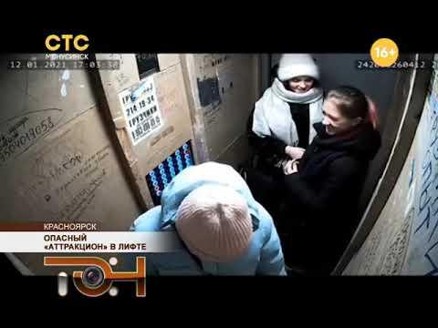 Опасный «аттракцион» в лифте