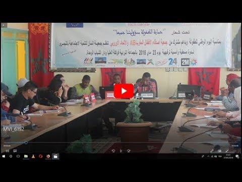 فيديو : أشغال الندوة الصحفية التي نظمتها جمعية انسان للتنمية الاجتماعية