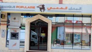 الحصاد اليومي.. البنك الشعبي يكشف عن اسم مصرفه الإسلامي   |   حصاد اليوم