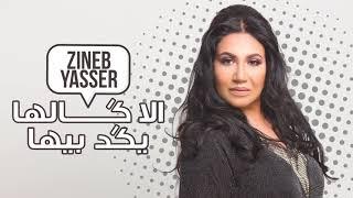 بالفيديو | زينب ياسر تغني إذا قالها يقد بيها | قنوات أخرى