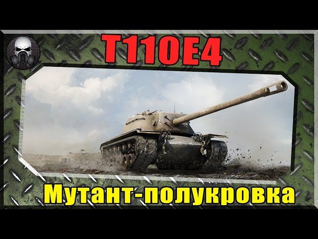 Обзор ПТ Т110Е4 от dmitryamba в World of Tanks (0.9.7)