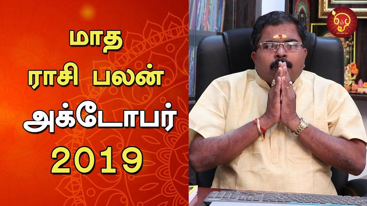 Maadha Rasi Palan (October Month)   Monthly Astrosign Predictions   Murugu Balamurugan