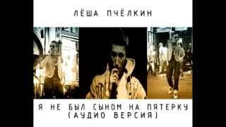 Леша Пчелкин ft. Эffette - Я не был сыном на пятерку
