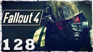 Fallout 4. #128: Легендарный Супермутант-мясник.