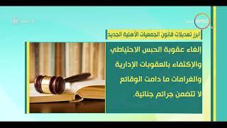 أبرز تعديلات قانون الجمعيات ال...