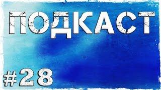 Подкаст #28: Новости канала, ответы на вопросы.