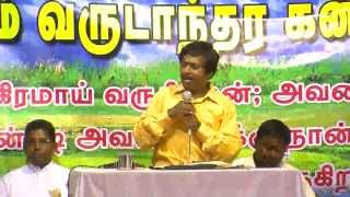End Time Message (Tamil) By C.Umashankar IAS