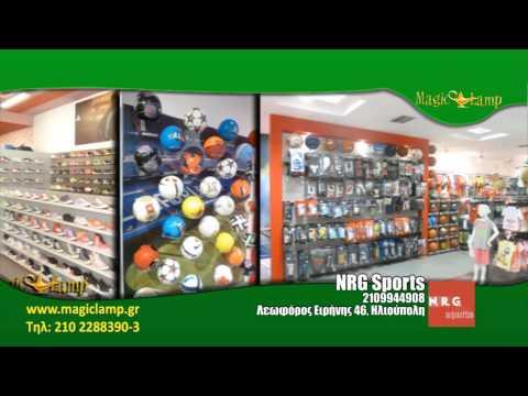 NRG Sports | Κατάστημα Αθλητικών Ειδών Ηλιούπολη,Αξεσουάρ,Όργανα Γυμναστικής,Γυναικεία,Ανδρικά