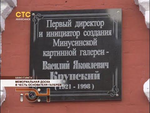Мемориальная доска в честь основателя галереи