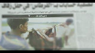 شوف الصحافة : بالفيديو..القرطاس لتصفية حسابات في حفل زفاف بخريبكة   |   شوف الصحافة