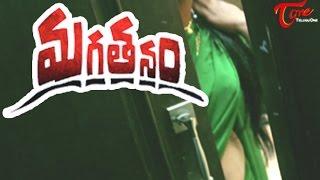 Magathanam | Telugu Short Film