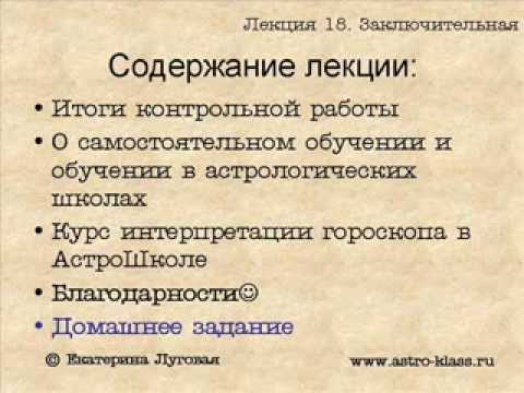 """Курс по астрологии """"Структура гороскопа"""". Урок 18. Заключение"""