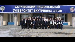 Ректор ХНУВС вручив сертифікати про проходження первинної професійної підготовки