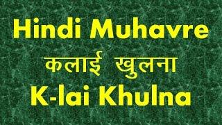 hindi muhavre English proverbs with hindi meaning, proverbs with hindi meaning, angrezi muhavare, hindi kahawatein.