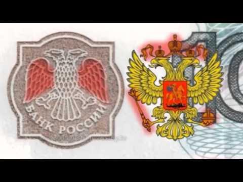 Центральный банк России. Кому принадлежит?