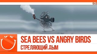 Этот бой никто не стримил! Sea Bees vs ANGRY BIRDS
