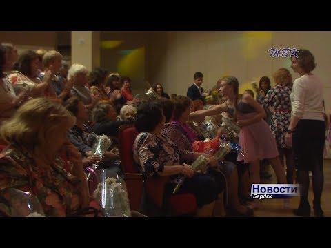 Принимают поздравления педагоги Бердска